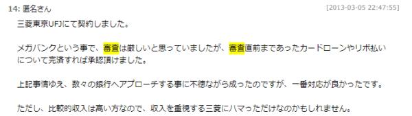 三菱UFJ銀行の住宅ローン審査の口コミ
