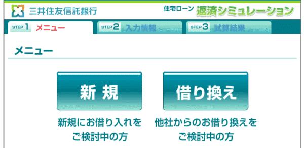 三井住友信託銀行住宅ローンシミュレーション